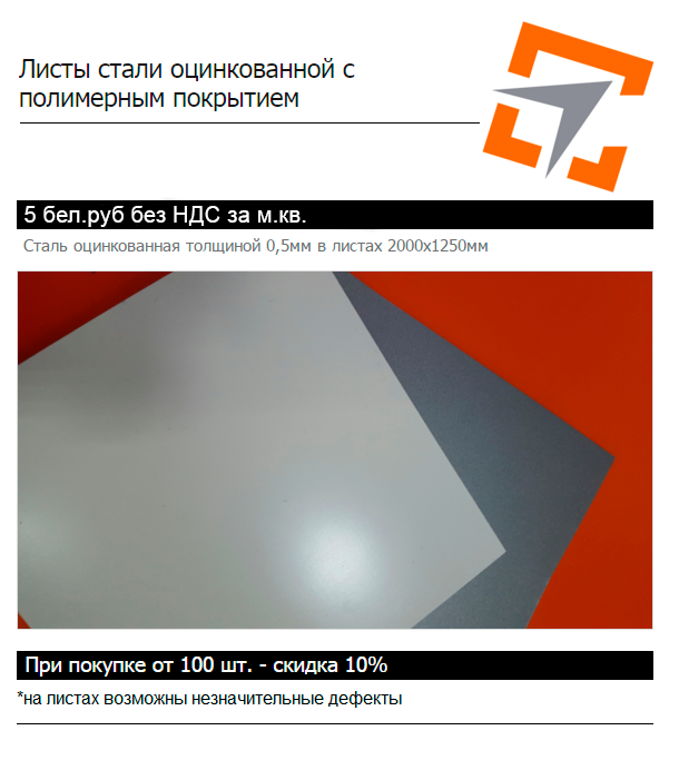 listy-stali2
